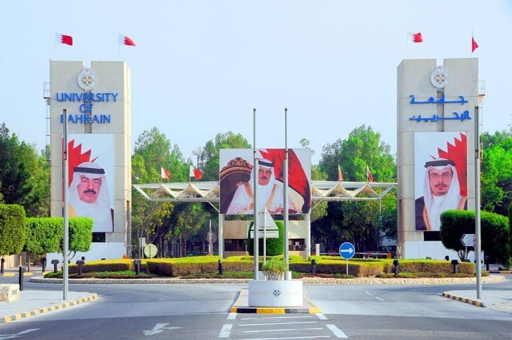 جامعة البحرين وإستخدام برنامج ريمارك