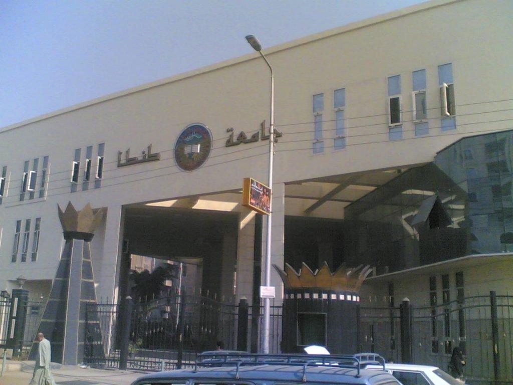 مقر جامعة طنطا أحد الجامعات المصرية بالدلتا