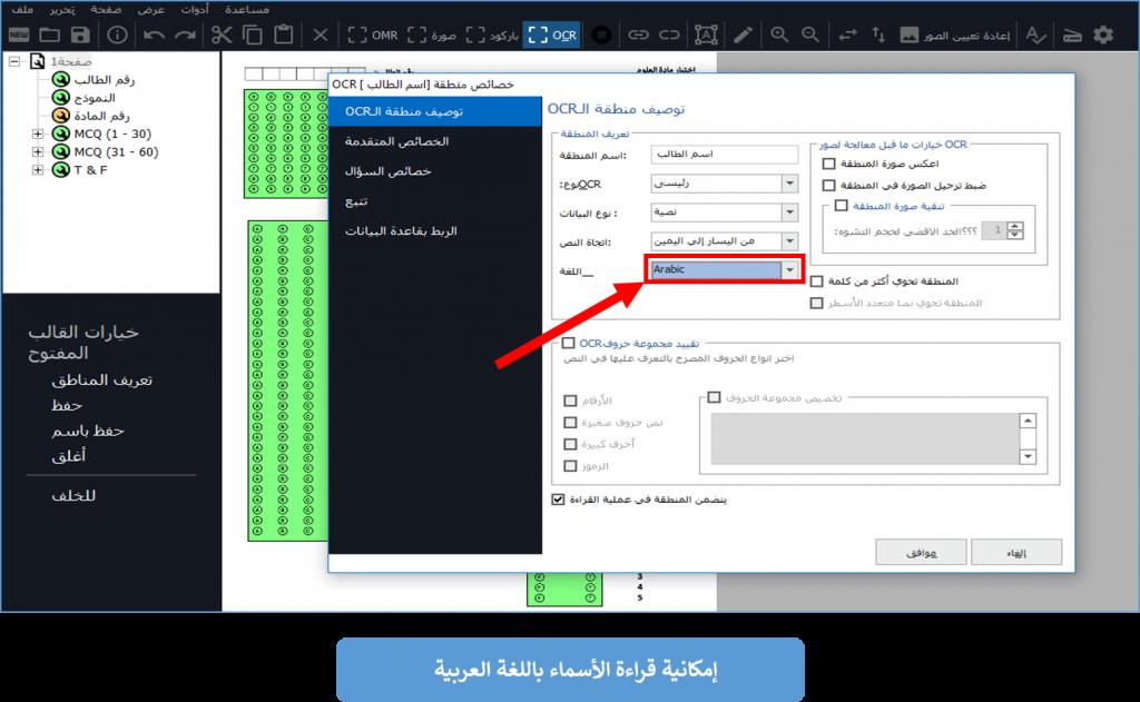 قراءة OCR للغة العربية في الإصدار العاشر من ريمارك أوفيس