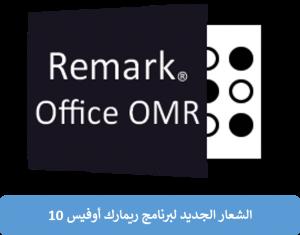 شعار الإصدار العاشر من ريمارك أوفيس