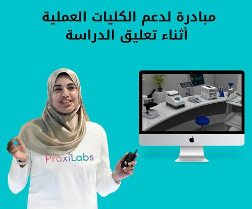 د. خديجة البدويهي - براكسيلابس - كلية علوم - صيدلة - كيمياء - بيولوجيا - معامل