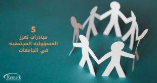 المسؤولية المجتمعية والجامعات - فيروس الكورونا