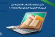 دليل إصلاح مشكلات التعليم في المملكة العربية السعودية لعام 2021