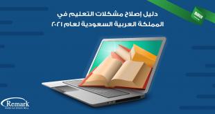 مشكلات التعليم في المملكة العربية السعودية